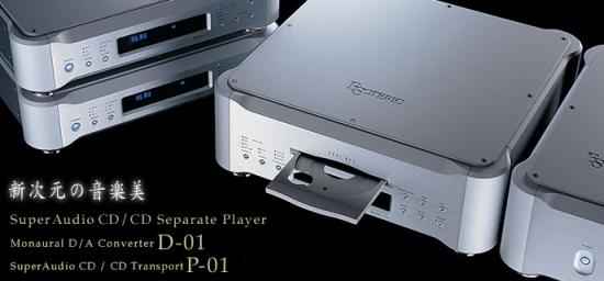 esoteric-p01en-d01-sasc-cd-seperate-player-met-mono-dacs_550pix